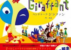 """門 秀彦 Hand Talk """"Giraffant""""絵本、発売しました!"""